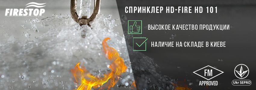 sprinkler hd101