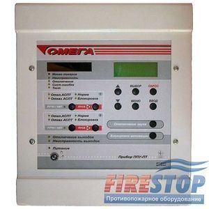 Прибор управления пожаротушением Омега ППУ-ПТ