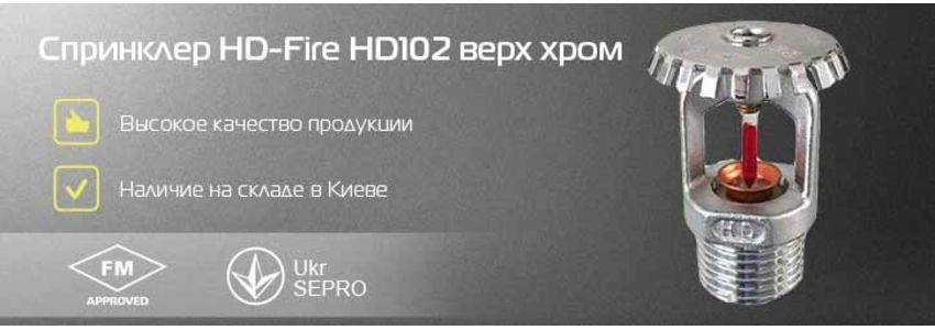 sprinkler hd102